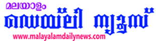 Daily Malayalam News