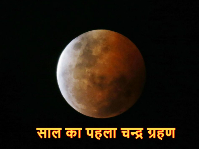 201801270844027264_first-Lunar-eclipse-in-india-is-on-31-january_SECVPF