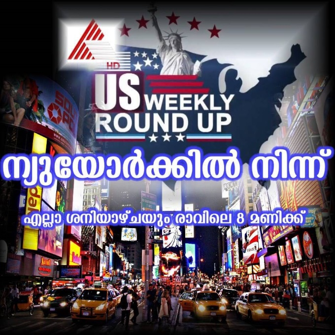 Asianet US Round Up