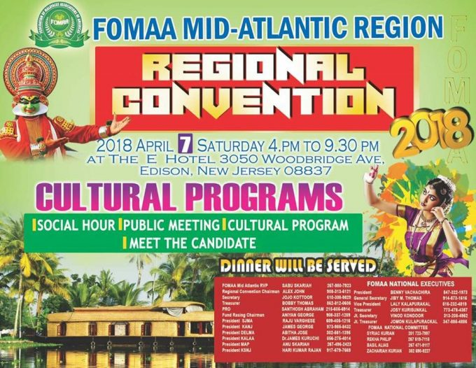 Fomaa Regional Convention Flyer