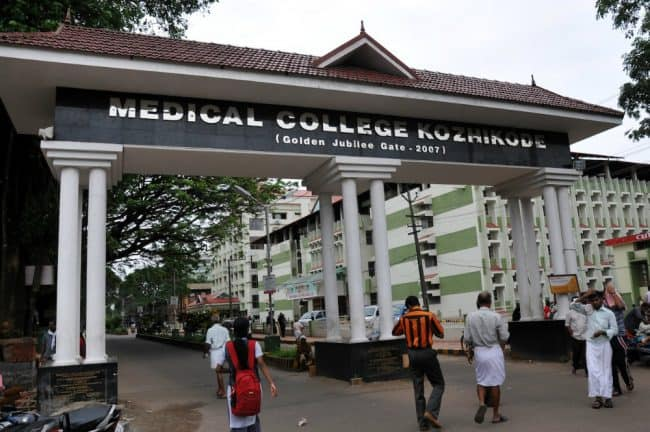 GOVERNMENT-MEDICAL-COLLEGE-KOZHIKODE-650x432