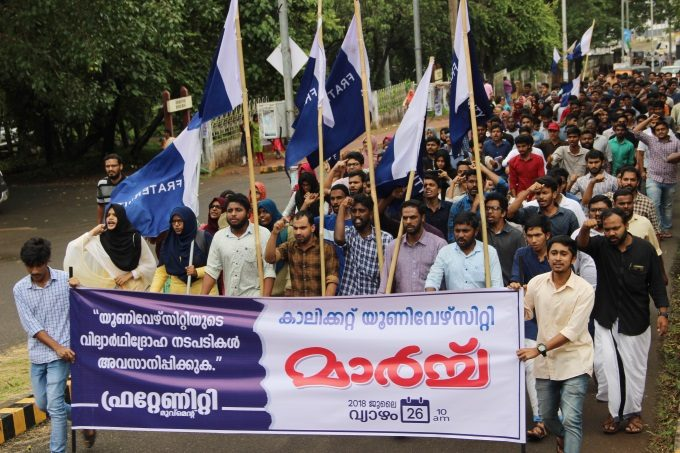 Photo 1 Fraternity Calicut University March
