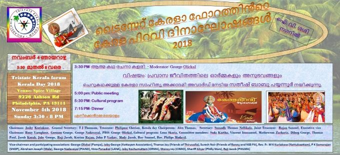 Keraladay2018 Flyer