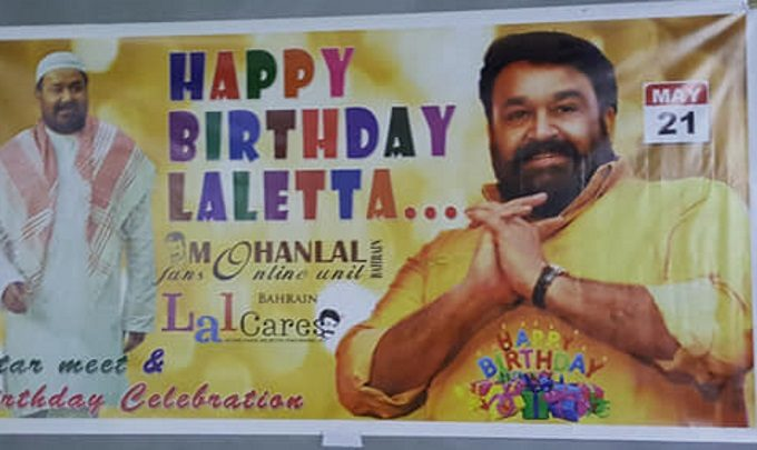 mohanlal-birthday (1)