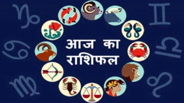 aaj-ka-rashifal-24-november-2018-today-horoscop-in-hindi-Scorpio-people-will-get-great-success-today-is-important-day-for-improving-relationships-644x362