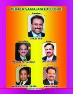 കേരള സമാജം ഓഫ് ഗ്രേറ്റര് ന്യൂയോര്ക്ക് ക്രിസ്മസ് പുതുവത്സരാഘോഷം ജനുവരി 13 ശനിയാഴ്ച