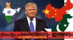 Donald Trump, Pakistan and India –  ട്രംപും പാക്കിസ്താനും ഇന്ത്യയും