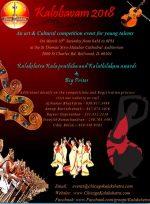 ഷിക്കാഗോ കലാക്ഷേത്ര കലോത്സവം 2018 മാര്ച്ച് 10 ന് അരങ്ങേറുന്നു