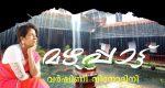 മഴപ്പാട്ട് (കവിത): വര്ഷിണി വിനോദിനി