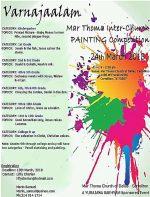 ഇന്റര് ചര്ച്ച് പെയിന്റിംഗ് മത്സരം വര്ണ്ണജാലം ഡാലസില് സംഘടിപ്പിക്കുന്നു