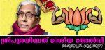 ത്രിപുരയിലേത് ദേശീയ തോല്വി (ലേഖനം)