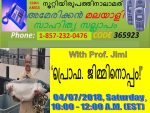 ശനിയാഴ്ച (04/07/2018) 124-മത് സാഹിത്യ സല്ലാപം 'പ്രൊഫ. ജിമ്മിനൊപ്പം !