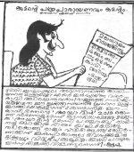 കുട്ടന്റെ പത്രപാരായണവും കമന്റും (കാര്ട്ടൂണ്): തോമസ് ഫിലിപ്പ് റാന്നി