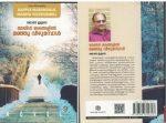 സാഹിത്യത്തിലെ ആഗോളവല്ക്കരണം (നോവല് നിരൂപണം)