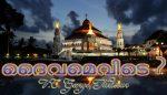 ദൈവമെവിടെ ?: വി.സി. ജോര്ജ്, തൃശ്ശൂര്
