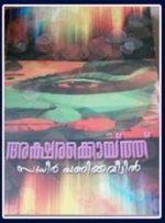 സുധീര് പണിക്കവീട്ടില് എന്ന ഭാവഗായകന് (സാംസി കൊടുമണ്)