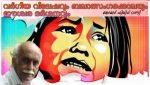 വര്ഗീയ വിദ്വേഷവും ബലാത്സംഗക്കൊലയും ഈശ്വര ദര്ശനവും (ലേഖനം)
