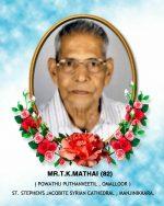 ഓമല്ലൂര് പൗവത്തു പുത്തന്വീട്ടില് പി കെ മത്തായി (82) നിര്യാതനായി