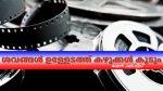 ശവങ്ങള് ഉള്ളേടത്ത് കഴുക്കള് കൂടും ? (സമകാലീന മലയാള സിനിമാ നിരീക്ഷണം): ജയന് വര്ഗീസ്