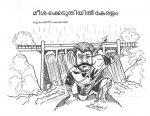 മീശ-ക്കെടുതിയില് കേരളം (ഡ്യൂ പോയിന്റ്):  കോരസണ്