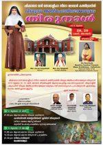 ചിക്കാഗോ സീറോ മലബാര് കത്തിഡ്രലില് വിശുദ്ധ അല്ഫോന്സാമ്മയുടെ തിരുനാള് ജൂലൈ 28,29 തിയതികളില്