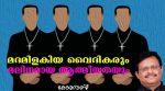 മദമിളകിയ വൈദികരും മലിനമായ ആത്മീയതയും (കോരസണ്)