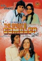The Great Gambler – Pehle Pehle Pyar Ki Mulakate (The Great Gambler) – Video