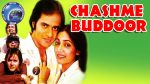 Kahan Se Aaye Badra | Superhit Classic Romantic Song | Chashme Buddoor | Deepti Naval