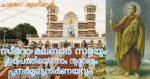 സീറോ മലബാര് സഭയും ഇരുപത്തിയൊന്നാം നൂറ്റാണ്ടും പുനര്മൂല്യനിര്ണയവും (ചാക്കോ കളരിക്കല്)