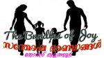 സന്തോഷ ഭാണ്ഡങ്ങള് (ലേഖനം): തോമസ് കളത്തൂര്