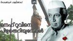 നെഹ്റുവിനെ പിഴുതെറിയുമ്പോള് (ലേഖനം): അപ്പുക്കുട്ടന് വള്ളിക്കുന്ന്
