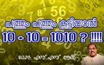 പത്തും പത്തും കൂട്ടിയാല് 1010 ? !!!!