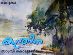 കത്രീന (ചെറുകഥ): സാംസി കൊടുമണ്