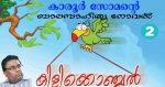 കിളിക്കൊഞ്ചല് (ബാലസാഹിത്യ നോവല് –  2): കാരൂര് സോമന്