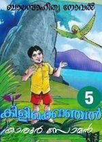 കിളിക്കൊഞ്ചല് (ബാലസാഹിത്യ നോവല് – 5)