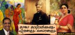 രാജാ രവിവര്മ്മയും ചിത്രങ്ങളും ഖണ്ഡനങ്ങളും (ലേഖനം): ജോസഫ് പടന്നമാക്കല്