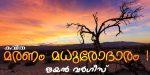 മരണം മധുരോദാരം! (കവിത): ജയന് വര്ഗീസ്