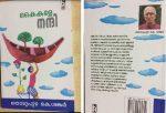 ഷാര്ജ ബുക്ക് ഫെയറില് തൊടുപുഴ കൃഷ്ണസ്വാമി ശങ്കറിന്റെ പുസ്തകം പ്രദര്ശിപ്പിക്കുന്നു