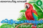 കിളിക്കൊഞ്ചല് (ബാലസാഹിത്യ നോവല് – 6): കാരൂര് സോമന്