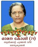 റിട്ട. പത്തനംതിട്ട ഡപ്യൂട്ടി കലക്ടര് ടി.എം യോഹന്നാന്റെ സഹധര്മ്മിണി ഓമന കോശി (71) നിര്യാതയായി
