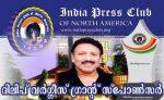 ഇന്ത്യാ പ്രസ് ക്ലബ്ബ് മാധ്യമശ്രീ പുരസ്കാരം: ദിലീപ് വര്ഗീസ് ഗ്രാന്റ് സ്പോണ്സര്