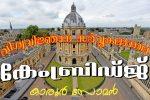 വിശ്വവിജ്ഞാന സര്വ്വകലാശാല – കേംബ്രിഡ്ജ്