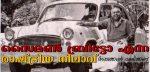 സൈമണ് ബ്രിട്ടോ എന്ന രാഷ്ട്രീയ നിലാവ്: അപ്പുക്കുട്ടന് വള്ളിക്കുന്ന്
