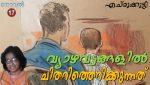 വ്യാഴവട്ടങ്ങളില് ചിതറിത്തെറിക്കുന്നത് (നോവല് 17) : എച്മുക്കുട്ടി