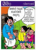 മരം (കാര്ട്ടൂണ്): വിനോബ്