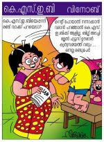 കെ.എസ്.ഇ.ബി (കാര്ട്ടൂണ്): വിനോബ്