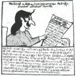 കുട്ടന്റെ പത്രപാരായണവും കമന്റും (കാര്ട്ടൂണ്)