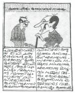 കുഞ്ഞാപ്പിയും കുഞ്ഞാണ്ടന് നായരും (കാര്ട്ടൂണ്): തോമസ് ഫിലിപ്പ് റാന്നി