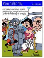 ലോക വനിതാ ദിനം (കാര്ട്ടൂണ്): വിനോബ്