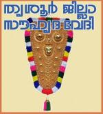 തൃശൂര് ജില്ലക്കാരുടെ ഒത്തുകൂടല് പൂരം ജൂലൈ 6ന് ഓക്സ്ഫോര്ഡില്